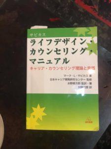 「ライフデザイン・カウンセリング・マニュアル」勉強会